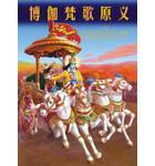 Chinese Bhagavad Gita As It Is