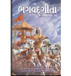 Gujarati Bhagavad Gita As It Is