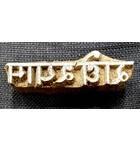 Wooden Stamp -- Radhe Shyam