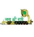 Jai Sri Radhe Nameplate