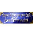 Mahamantra Plate -- Large